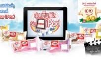 """กิจกรรม ฟาร์มเฮ้าส์เค้กโรล """"นุ่มเต็มฟีล"""" ลุ้นรับ New iPad 16GB"""