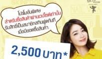 SKINFOOD Promotion New Member รับสิทธิ์เป็นสมาชิกทันทีเมื่อซื้อสินค้าครบ 2500