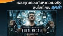 SF Movie Promotion Campaign Total Recall