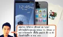 แจก Samsung Galaxy S3 และ iPhone 4S แค่กด LIKE หน้าเพจ ต๊อบ อิทธิพัทธ์