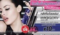 eyeliner-maybelline-sale-2555