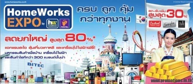 Power buy homework expo