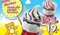 โปรโมชั่น เจลลี ทรีโอ้ Jelly Trio ลดเหลือถ้วยละ 19 บาท