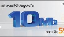 3bb 10 m