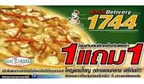 Narai Pizzeria พิซซ่า นารายณ์ โปรโมชั่น ซื้อ 1 แถม 1 เฉพาะเดือนกันยายน 2555 เท่านั้น