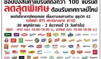 DKSH Fair 2012 Sale