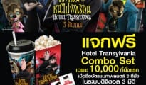 Hotel Transylvania Promotion