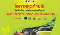 THAILAND ECO CAR & FIRST CAR SHOW 2012