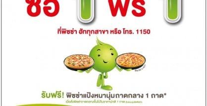 ais pizza hut