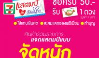7-11 stamp november 2013 - 1