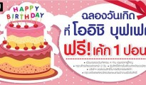 Oishi Buffet free cake