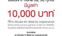 iphone 5s 5c 10000