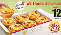 kfc egg tart