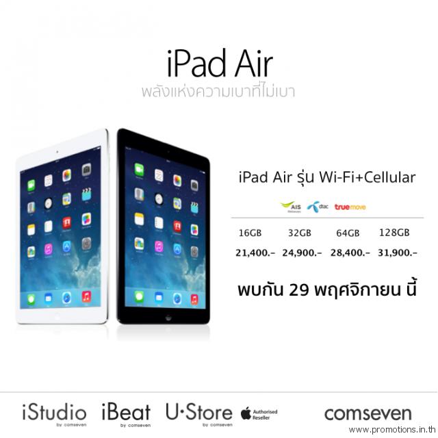 i-studio ประกาศราคาจำหน่าย iPad Air รุ่น Wi-Fi + Cellular ...