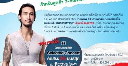 selected-concert-bodyslam-dutch-mill