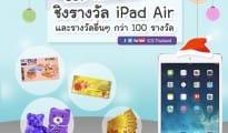 โชคดีปีใหม่ 2557 กับ SCB Thailand