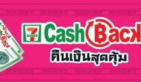 7-11 cashback 1