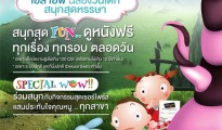 Happy-KidS-Day-2014-