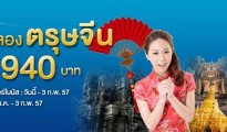 bangkok-airway-chinese-new-year-2014