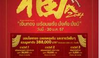 home-fresh-mart-happy-chinese-new-year-2014