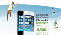 Ais iphone 4s 1