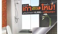 boonthavorn Bathroom Mega Sale 2014