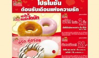 mister donut coupons