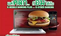 K-Cyber  K-Mobile Banking