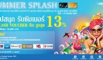 King Power Summer Splash