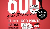 M Point Super Rewards 600 Points