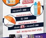 3bb scb