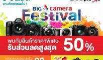 BIG Camera Festival 2014