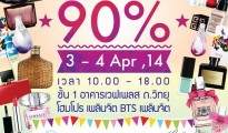 Fragrance & Cosmetic Warehouse Sale 2014