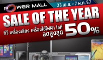 Power Mall sale of the year 2014
