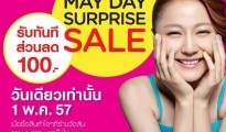 Watsons May Day Surprise Sale