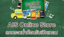 AIS Back 2 School