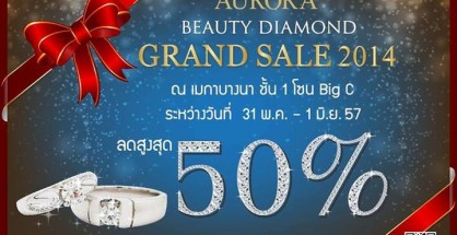 AURORA BEAUTY DIAMOND GRAND SALE 2014 1