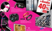 Power Buy EXPO 2014-1