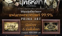 SF King Naresuan 5 Weekend Promotion