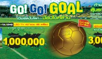Tesco Lotus Go Go Goal