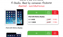 iPad Special Offer