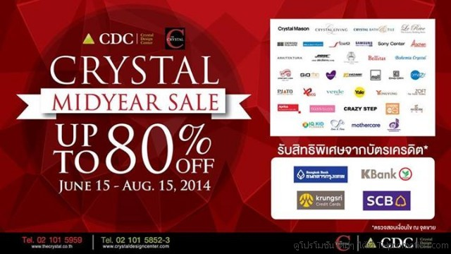 CDC & The Crystal MIDYEAR SALE