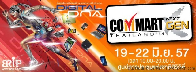 Commart Next Gen 2014