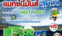 Hot Pot  Daidomon