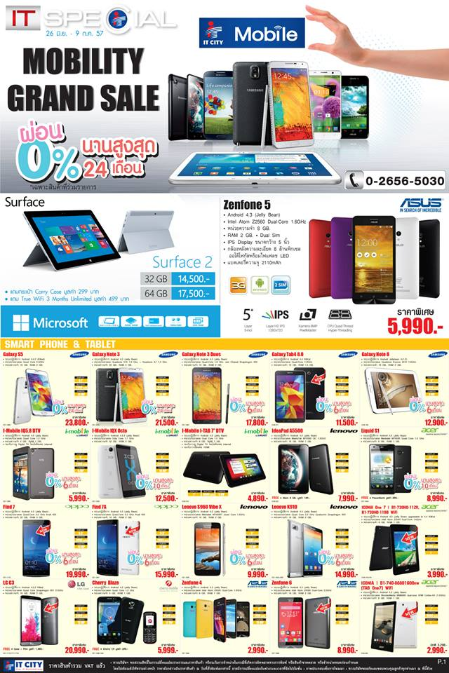 IT CITY Mobility Grand Sale 2014 1