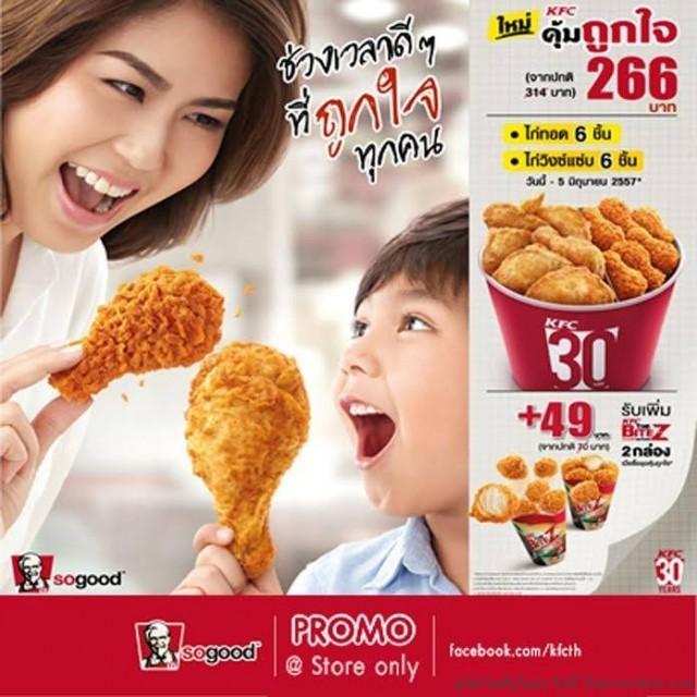 """KFC ชุด """"คุ้มถูกใจ"""""""