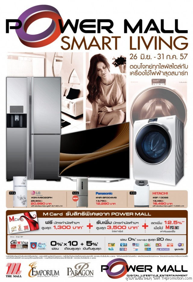 POWER MALL SMART LIVING