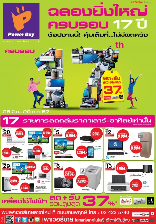 PowerBuy 17th-1
