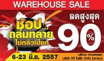 TV Direct Warehouse Sales