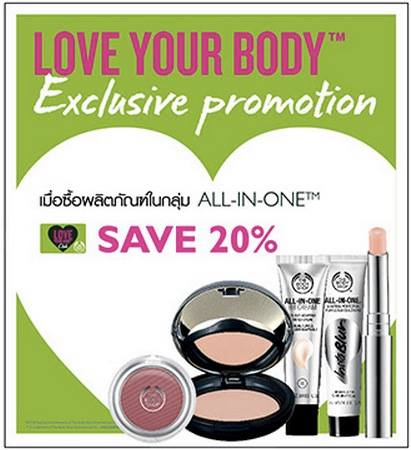 The Body Shop สินค้ากลุ่ม All in one